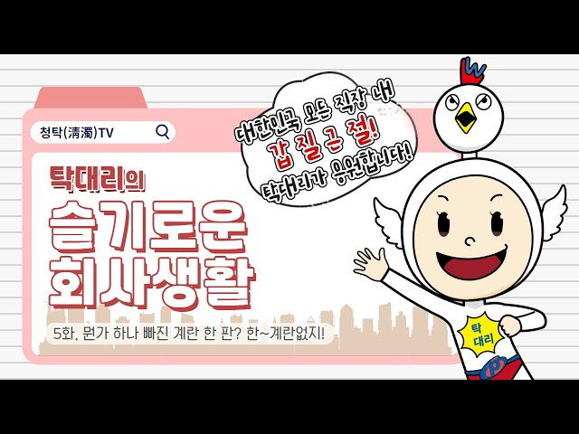 【청탁(淸濁)TV】『탁대리의 슬기로운 회사생활』 제5화 : 뭔가 하나 빠진 계란 한 판? 한~계란 없지!