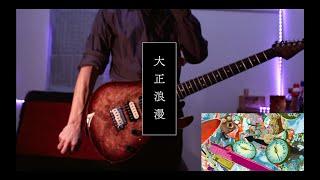 【Guitar cover】YOASOBI「大正浪漫」/ Taisho Roman【ギター】