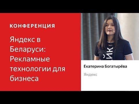 Что происходит нарынке интернет рекламы вБеларуси