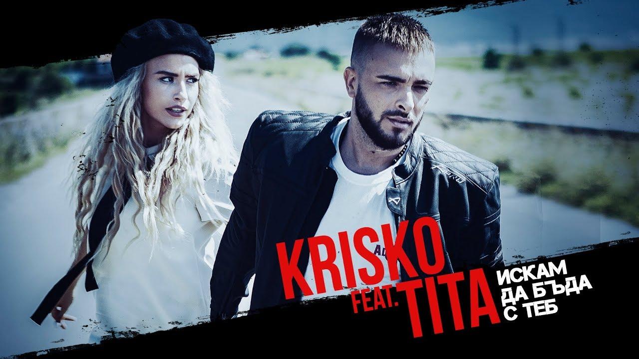 Krisko ft. Tita — Iskam Da Buda S Teb