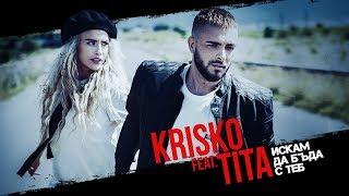 KRISKO Feat. TITA   ISKAM DA BUDA S TEB