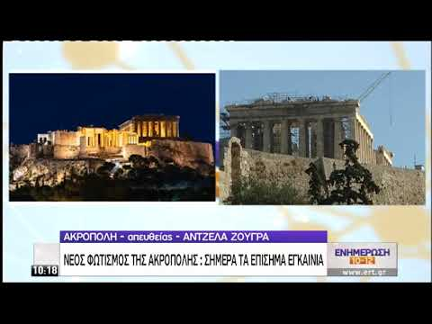Νέος φωτισμός της Ακρόπολης | Σήμερα τα επίσημα εγκαίνια | 30/09/2020 | ΕΡΤ