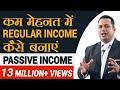 कम मेहनत मे Regular Income कैसे बनाएँ? Passive Income   Recurring Revenue   Dr Vivek Bindra