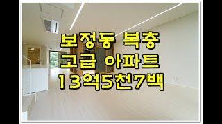 용인 보정동 복층 고급아파트 13억5천7백 실사용면적만 110평~~