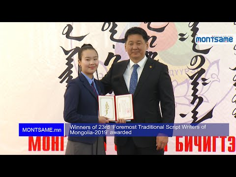 Winners of 23rd 'Foremost Traditional Script Writers of Mongolia-2019' awarded