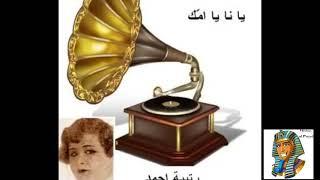 تحميل و مشاهدة رتيبه احمد ........ يانا يا امك. MP3