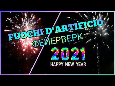 🎉 Fuochi d'artificio del primo gennaio 2021, Milano 🔥 Фейерверк 1 января 2021г., Милан