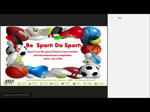 Спорт в нашей жизни!