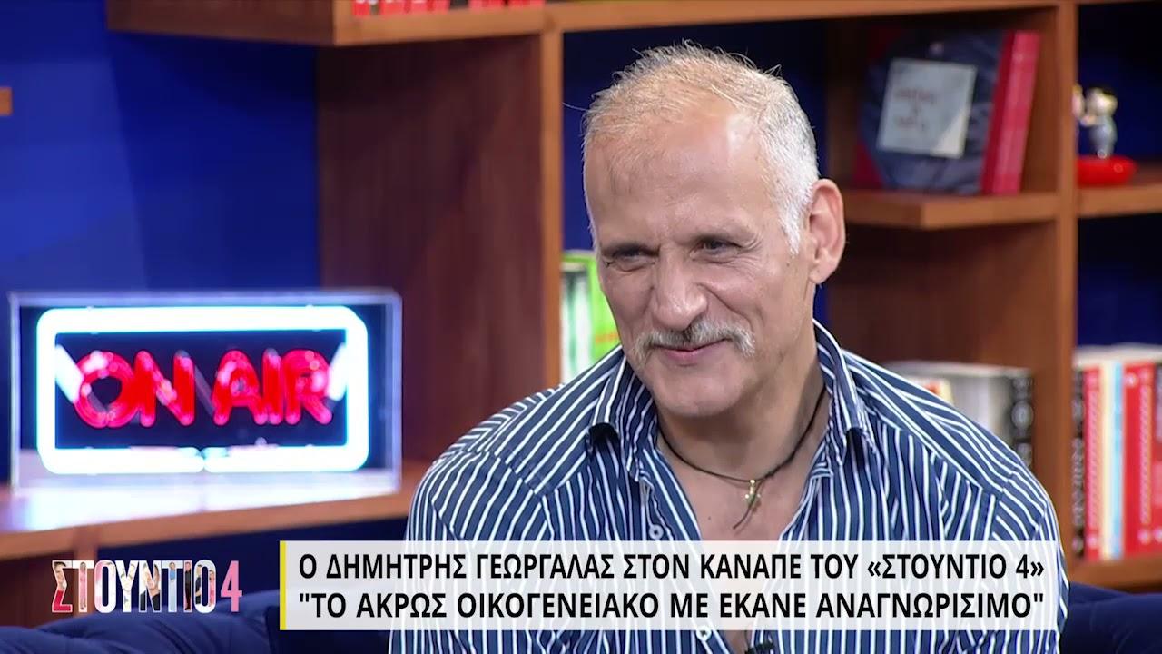 Δ.Γεωργαλάς: Το «Άκρως Οικογενειακόν» με έκανε αναγνωρίσιμο   01/10/2021   ΕΡΤ