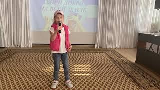 """Лада Григорьева 6 лет. """"Верь в добро!"""" Слова О. Митрошиной, музыка О. Митрошиной и М. Мулюкова."""