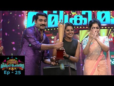 #MimicryMahamela   EP- 25 - The much awaited day...! Who is going to win?   Mazhavil Manorama