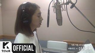 [MV] Kassy(케이시) _ Take My Hand(손을 잡아줘) (Webtoon YEONNOM(웹툰 연놈) OST Part.1)