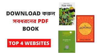 How to Download Free PDF Bangla and English Book