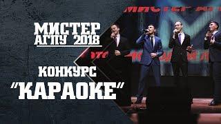 """Мистер АГПУ-2018. Конкурс """"Караоке"""""""