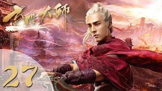 【玄门大师】(ENG SUB) The Taoism Grandmaster 27 热血少年团闯阵救世(主演:佟梦实、王秀竹、裴子添)