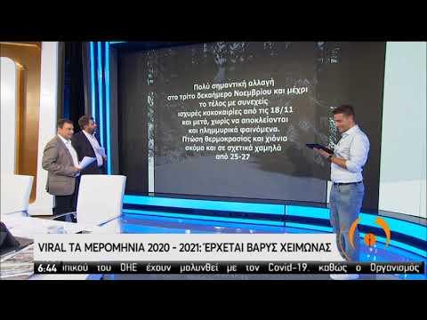 Μερομήνια 2020-2021: Βαρυχειμωνιά και χιόνια τα Χριστούγεννα | 07/09/2020 | ΕΡΤ
