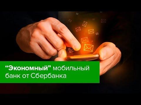 """""""Экономный"""" пакет мобильного банка от Сбербанк"""