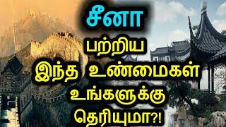 சீனா பற்றிய இந்த உண்மைகள் உங்களுக்கு தெரியுமா?! |Interesting facts about China | Tamil ultimate