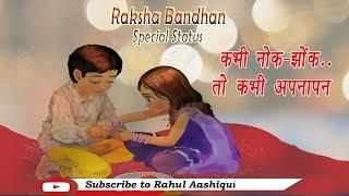 Raksha Bandhan Whatsapp Status    Happy Rakhi Whatsapp Status    Rakhi Special Status