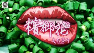 臭屁嬰仔 - 檳榔花 (Official Audio)