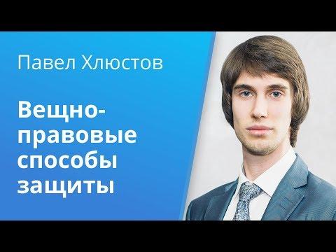 Вебинар Caselook:«Проблемы квалификации вещно-правовых способов защиты»