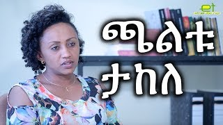 Ethiopia: EthioTube ልዩ ዝግጅት - ቆይታ ከጫልቱ ታከለ ጋር : A talk with Chaltu Takele | March 2018