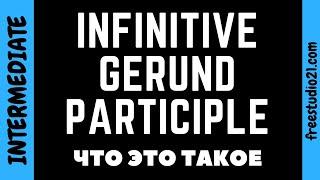 Вступление в тему - что такое инфинитив, герундий, причастие