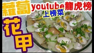 蘿蔔浸花甲🏆🏆🏆26(youtube龍虎榜)上榜菜🏅清甜😋美味😁簡單