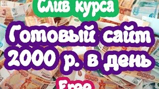 Готовый сайт с доходом от 2000 в сутки. Слив курса.60000 рублей в месяц