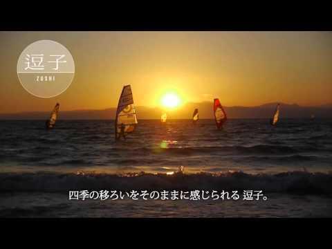 三浦半島広域観光プロモーション