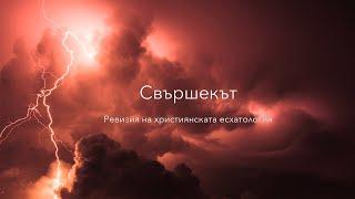 Свършекът | 1. Увод към темата | п-р Димитър Лучев