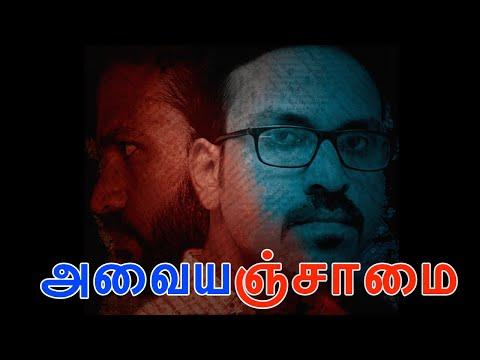 Trailer 'Avaiyanjamai'