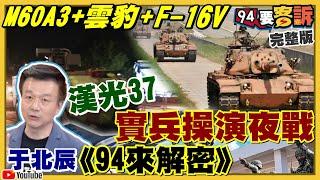 漢光夜間操演M60A3登場!