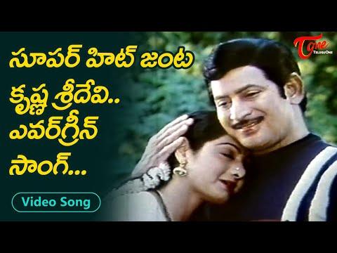 Super Star Krishna, Sridevi Heart touching Melody Song | Krishna Birthday Special | Old Telugu Songs