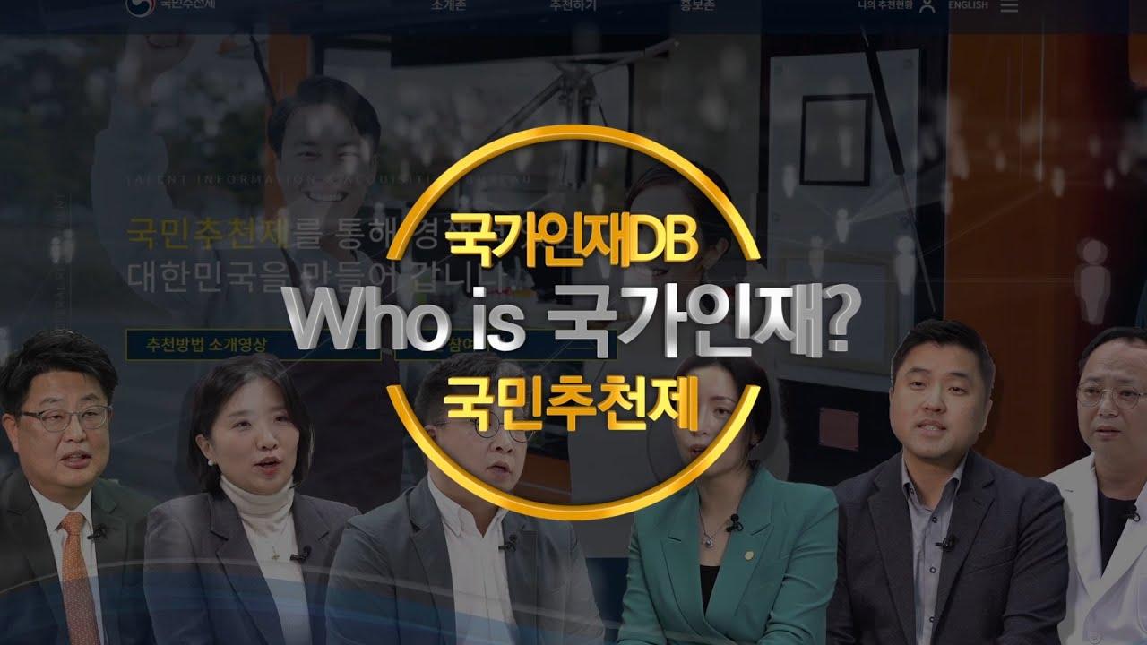 """국가인재DB 국민추천제 """"Who is 국가인재?"""""""
