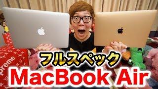 フルスペックのゴールデンMacBook Airがキター!! 【旧Air、Proと比較】