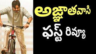 Agnathavasi First review/అఙ్ఞాతవాసి ఫస్ట్ రివ్యూ/Telugu poster