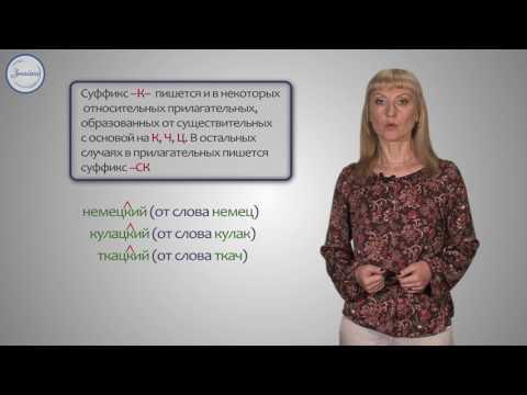 Различие суффиксов -К- и -СК- в прилагательных