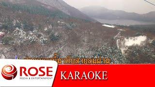 ฝากเพลงถึงเธอ - ธานินทร์ อินทรเทพ (KARAOKE)