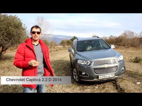 Фото к видео: Обзор Chevrolet Captiva 2.2 дизель от владельца автомобиля