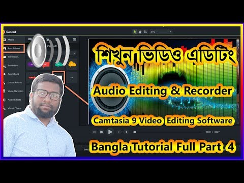 Best Editing Software Camtasia 9 Video Studio Basic Full Tutorial Bangla শিখুন ভিডিও এডিটিং পর্ব 4