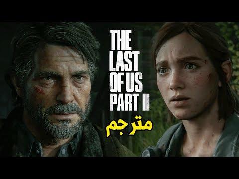 [مترجم] The Last of Us Part 2 ???? العرض الجديد