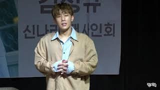 180304  성규 신나라 팬사인회