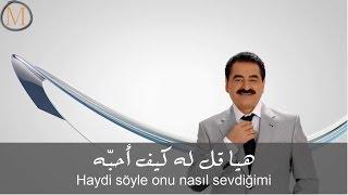اروع اغنية تركية للأسطورة أبراهيم تاتليس   هيا قل مترجمة للعربية İbrahim Tatlises   Haydi Söyle