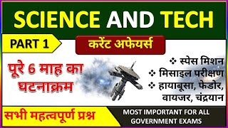 Last 6 month Science And Tech  Current Affairs 2019   top current affairs, December 2019 current Aff