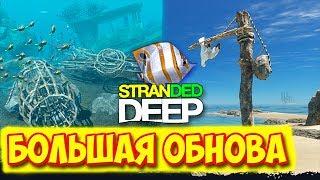 Stranded Deep - БОЛЬШАЯ ОБНОВА - НОВОЕ ВЫЖИВАНИЕ #1