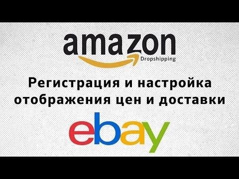 , title : 'Amazon Dropshipping. Регистрация и настройка Ebay для отображения цен и доставки