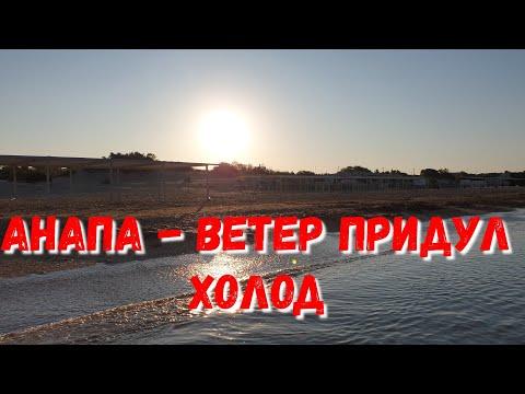#АНАПА - 6.30 УТРА - ХОЛОДНЕЕ... МОРЕ!!! 26.08.2019 видео