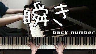 ピアニストが弾く瞬きbacknumber「8年越しの花嫁奇跡の実話」主題歌
