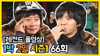 [1박2일 시즌 1] - Full 영상 (66회) 2Days & 1Night1 full VOD
